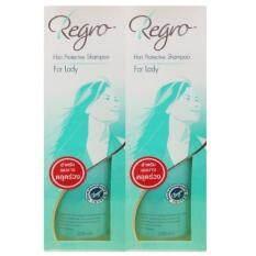ขาย Regro Shampoo For Lady 225 มล แพ็ค2 แชมพูสำหรับผู้หญิง แชมพูสำหรับผมร่วง แชมพูแก้ผมร่วง Regro เป็นต้นฉบับ