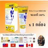 ซื้อ Relax Cream 1 กล่อง ของแท้ บรรเทาอาการเจ็บปวด ลดอาการอักเสบ ของข้อต่อและเอ็น ออนไลน์ กรุงเทพมหานคร