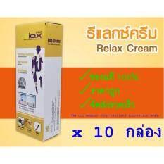 ส่วนลด Relax Cream รีแลกซ์ ครีม บรรเทาอาการเจ็บปวด ลดอาการอักเสบ ของข้อต่อและเอ็น ต่อต้านอนุมูลอิสละ ยังยั้งการสร้าง และต้านการออกฤทธิ์ ของการก่อการอักเสบ บรรจุ 10 กล่อง Relax Cream ใน กรุงเทพมหานคร