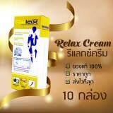 Relax Cream รีแลกซ์ ครีม บรรเทาอาการเจ็บปวด ลดอาการอักเสบ ของข้อต่อและเอ็น ต่อต้านอนุมูลอิสละ ยังยั้งการสร้าง และต้านการออกฤทธิ์ ของการก่อการอักเสบ บรรจุ 10 กล่อง Relax Cream ถูก ใน กรุงเทพมหานคร