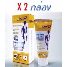 ราคา Relax Cream รีแลกซ์ ครีม บรรเทาอาการเจ็บปวด ลดอาการอักเสบ ของข้อต่อและเอ็น ต่อต้านอนุมูลอิสละ ยังยั้งการสร้าง และต้านการออกฤทธิ์ ของการก่อการอักเสบ บรรจุ 2 กล่อง ใหม่ล่าสุด