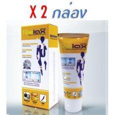 ซื้อ Relax Cream รีแล็กซ์ครีม นวัตกรรมใหม่ จาก Nanotechnology ซึมลึก ซึมเร็ว ออกฤทธิ์นาน เนื้อครีมไม่เหนียวเหนอะหนะ บรรจุ 2 กล่อง Relax ออนไลน์