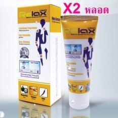 ขาย Relax Cream รีแลกซ์ ครีม ลดอาการเจ็บปวด ลดการอักเสบของข้อต่อและเอ็น 2 หลอด Polvera ผู้ค้าส่ง