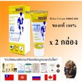 ทบทวน Relax Cream 2 กล่อง ของแท้ บรรเทาอาการเจ็บปวด ลดอาการอักเสบ ของข้อต่อและเอ็น