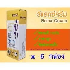 ขาย Relax Cream รีแลกซ์ ครีม บรรเทาอาการเจ็บปวด ลดอาการอักเสบ ของข้อต่อและเอ็น ต่อต้านอนุมูลอิสละ ยังยั้งการสร้าง และต้านการออกฤทธิ์ ของการก่อการอักเสบ บรรจุ 6 กล่อง Relax Cream เป็นต้นฉบับ