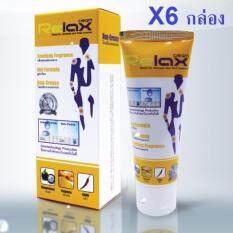 ราคา Relax Cream รีแลกซ์ ครีม บรรเทาอาการเจ็บปวด ลดการอักเสบของข้อต่อและเอ็น 6 กล่อง ราคาถูกที่สุด