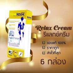 ส่วนลด Relax Cream รีแลกซ์ ครีม บรรเทาอาการเจ็บปวด ลดอาการอักเสบ ของข้อต่อและเอ็น ต่อต้านอนุมูลอิสละ ยังยั้งการสร้าง และต้านการออกฤทธิ์ ของการก่อการอักเสบ บรรจุ 6 กล่อง Relax Cream