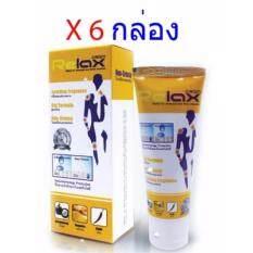 Relax Cream รีแลกซ์ ครีม บรรเทาอาการเจ็บปวด ลดอาการอักเสบ ของข้อต่อและเอ็น ต่อต้านอนุมูลอิสละ ยังยั้งการสร้าง และต้านการออกฤทธิ์ ของการก่อการอักเสบ บรรจุ 6 กล่อง เป็นต้นฉบับ