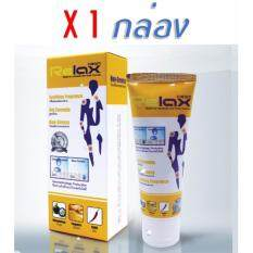 ซื้อ Relax Cream รีแลกซ์ ครีม บรรเทาอาการเจ็บปวด ลดอาการอักเสบ ของข้อต่อและเอ็น ต่อต้านอนุมูลอิสละ ยังยั้งการสร้าง และต้านการออกฤทธิ์ ของการก่อการอักเสบ บรรจุ 1 กล่อง