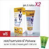 ซื้อ Relax Cream รีแลกซ์ ครีม ลดอาการเจ็บปวด ลดการอักเสบของข้อต่อและเอ็น 2 กล่อง ออนไลน์ ถูก