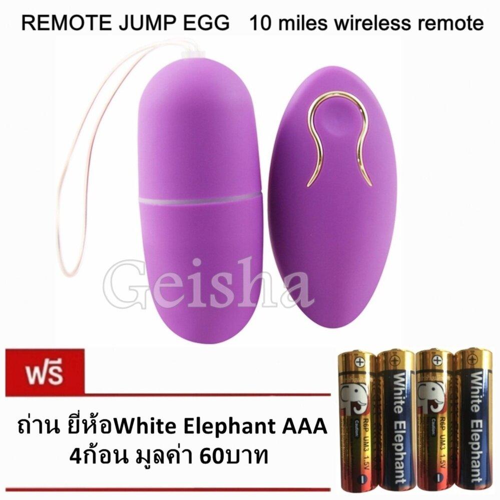 ขาย Remote Jump Egg สีม่วง Mst00108 แถมฟรี ถ่าน ยี่ห้อWhite Elephant Aaa 4ก้อน มูลค่า 60บาท ออนไลน์ กรุงเทพมหานคร