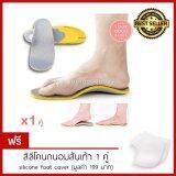 ส่วนลด Rens แผ่นรองเสริมอุ้งเท้า เท้าแบน แผ่นรองเท้าเพื่อสุขภาพ จำนวน 1 คู่ เบอร์ 35 40 Rens