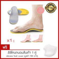 ซื้อ Rens แผ่นรองเสริมอุ้งเท้า เท้าแบน แผ่นรองเท้าเพื่อสุขภาพ จำนวน 1 คู่ เบอร์ 35 40 Rens เป็นต้นฉบับ
