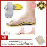 ราคา Rens แผ่นรองเสริมอุ้งเท้า เท้าแบน แผ่นรองเท้าเพื่อสุขภาพ จำนวน 1 คู่ เบอร์ 41 46 ออนไลน์ ไทย
