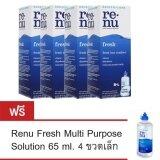 Renu Fresh Multi Purpose Solution 355Ml แถมฟรีrenu Fresh Multi Purpose Solution 60Ml 4กล่อง เป็นต้นฉบับ