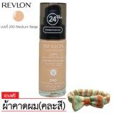 ขาย Revlon Color Stay 240 Medium Beige แถมฟรี ผ้าคาดผม คละสี Revlon เป็นต้นฉบับ