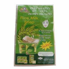 ขาย Rice Milk Soup สบู่น้ำนมข้าว ขัดผิว ขาวใส ขนาด 1 แพ็ค จำนวน 12 ก้อน K Brothers ผู้ค้าส่ง