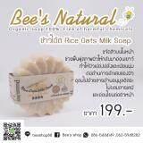 ขาย สบู่น้ำนมข้าวโอ๊ต Rice Oats Milk Soap Bee S Shop ออนไลน์