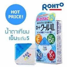 ราคา Rohto Vita40 น้ำตาเทียมญี่ปุ่นสูตรเย็นบำรุงสายตา ความเย็นระดับ5 Rohto ใหม่