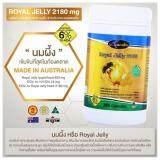 ซื้อ นมผึ้ง Royal Jelly 2180 Mg เกรดพรีเมี่ยม สารสกัดแท้ 100 ช่วยลดความเครียด ผ่อนคลายระหว่างนอนหลับ 1 เม็ดก่อนนอน 60 แคปซูล 1 กล่อง