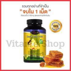 ราคา นมผึ้ง Royal Jelly เข้มข้น 2180 Mg นำเข้า ออสเตรเลีย 60 แคปซูล