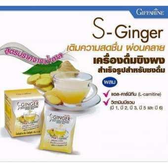 Giffarine S-Ginger เครื่องดื่มขิงสกัด เพื่อสุขภาพ เข้มข้น ไม่มีน้ำตาล บำรุงร่างกาย เพื่อสุขภาพ (1 กล่อง)