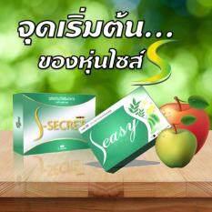 ซื้อ S Secret เอส ซีเครท ผลิตภัณฑ์เสริมอาหาร S Easy ดีท็อก 1 เซต ถูก Thailand