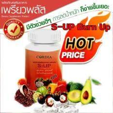ราคา อาหารเสริมลดน้ำหนักเพรียวพลัส เอส อัพ S Up Burn Up สีแดง Pureplus ภูเก็ต
