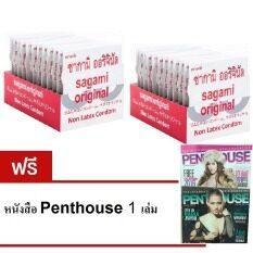 ขาย Sagami Original 02 Size M 12 ชิ้น 2 โหล แถมฟรีหนังสือ Penthouse ใน ไทย