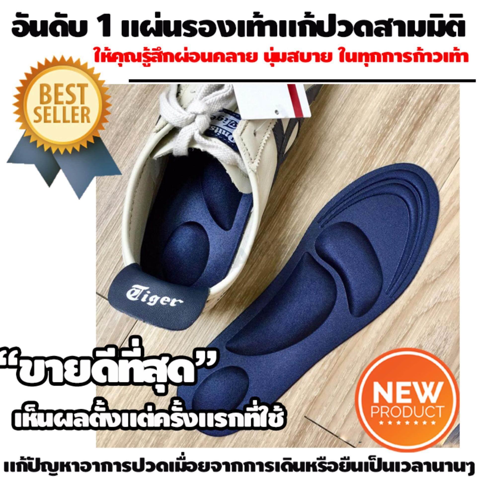 ( สำหรับผู้ชาย Size : 24.5cm - 27.5cm ) แผ่นรองเท้า บรรเทาอาการปวดเมื่อยเท้า รองช้ำ เสริมรองเท้า ให้ความรู้สึกนุ่มสบาย ลดอาการเหนื่อยล้าจากการเดินเป็นเวลานานๆ SUPPORT 3D FOOT ลิขสิทธิ์ของแท้ลดกลิ่นเหม็นอับ ใช้งานได้นาน ถูกต้องตามหลักสรีระการกดจุดของเท้า