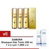 Samorn แฮร์เซรั่ม เซรั่มปลูกผม แก้ปัญหาผมร่วง ผมบาง ศรีษะล้าน 50 Ml 3 ขวด แถมฟรี Samorn Shampoo Hair Tonic ถูก