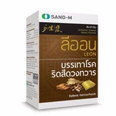 ซื้อ Sand M Leon ลีออน บรรเทาโรคริดสีดวง 30 แคปซูล 3 กล่อง ใหม่ล่าสุด