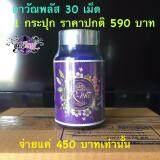 ราคา Saoyai ผลิตภัณฑ์อาหารเสริม R One พลัส 1ขวด ใหม่