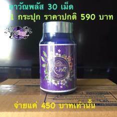 ราคา Saoyai ผลิตภัณฑ์อาหารเสริม R One พลัส 1ขวด ใหม่ล่าสุด