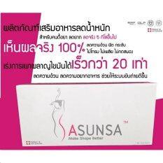 ราคา Sasunsa ซาซันซ่า กล่องใหม่ ผลิตภัณฑ์ลดน้ำหนัก 1 กล่อง 14 ซอง กล่อง ออนไลน์ ไทย