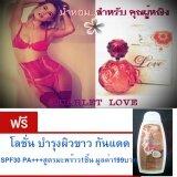 ซื้อ Scarlet Love น้ำหอม สำหรับสุภาพสตรี กลิ่น หอม เย้า ยวน ใจ เพิ่มเสน่ห์ให้แก่คุณผู้หญิง ขนาด 100 มล ฟรี โลชั่น บำรุงผิวขาว กันแดด Spf30 Pa สูตร มะพร้าว 1 ชิ้น มูลค่า199บาท ถูก