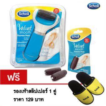 Scholl Velvet Smooth Express Pedi สกอลล์ ผลิตภัณฑ์ขัดเท้าอัตโนมัติสีฟ้า (1 ชิ้น) + หัวลูกกลิ้ง (1กล่อง 2 ชิ้น) แถมฟรี!!รองเท้าสลิปเปอร์ 1คู่