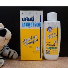 ราคา Scully Shampoo สคัลลี่ แชมพูกำจัดเหาและไข่เหา เป็นแชมพูสระผมสีเหลืองใส มีกลิ่นหอม ี่ประกอบด้วยสารทำความสะอาดที่ไม่ระคายเคือง มีประสิทธิภาพและมีความปลอดภัยสูง เหมาะสำหรับลูกน้อย Scully เป็นต้นฉบับ