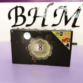Secret plus อาหารเสริมดูแลระบบร่างกายของผู้หญิง กล่องดำ ขนาด 30 แคปซูล (1กล่อง)-