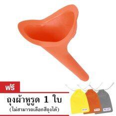 ซื้อ Shecan อุปกรณ์ยืนปัสสาวะสำหรับสตรี สีส้ม แถมฟรี ถุงผ้า 1 ใบ ถูก กรุงเทพมหานคร
