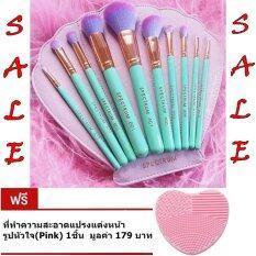 ทบทวน เซตแปรงแต่งหน้า Shells Shape Cosmetic Bag 10ชิ้น สีชมพู แถมฟรี ที่ทำความสะอาดแปรง รูปหัวใจ Pink 1ชิ้น มูลค่า 179บาท