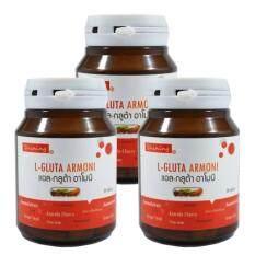 ขาย Shining L Gluta Armoni แอล กลูต้า อาโมนิ อาหารเสริมเร่งผิวขาว 30 เม็ด 3 กระปุก กรุงเทพมหานคร ถูก