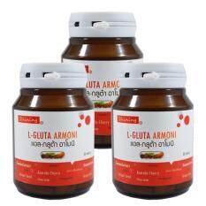 ทบทวน Shining L Gluta Armoni แอล กลูต้า อาโมนิ อาหารเสริมเร่งผิวขาว บรรจุ 30 เม็ด 3 ขวด Shining