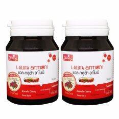 ราคา Shining L Gluta Armoni แอล กลูต้า อาโมนิ สูตรใหม่เพิ่ม Red Fruit อาหารเสริมเร่งผิวขาว สูตรใหม่ ขาวใสมากกว่าเดิม บรรจุ 30 เม็ด 2 ขวด ถูก