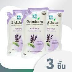 Shokubutsu ครีมอาบน้ำ โชกุบุสซึ บอดี้ โฟม คาล์มมิ่ง ไวท์เทนนิ่ง สีม่วงอ่อน 600 มล ชนิดถุงเติม 3 ถุง กรุงเทพมหานคร