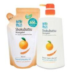 ขาย ซื้อ Shokubutsu Monogatari ครีมอาบน้ำ โชกุบุสซึ โมโนกาตาริ สูตรผิวใสกระจ่าง เปล่งปลั่งมีชีวิตชีวา สีส้ม 500 มล ขวดปั้ม ถุงเติม กรุงเทพมหานคร