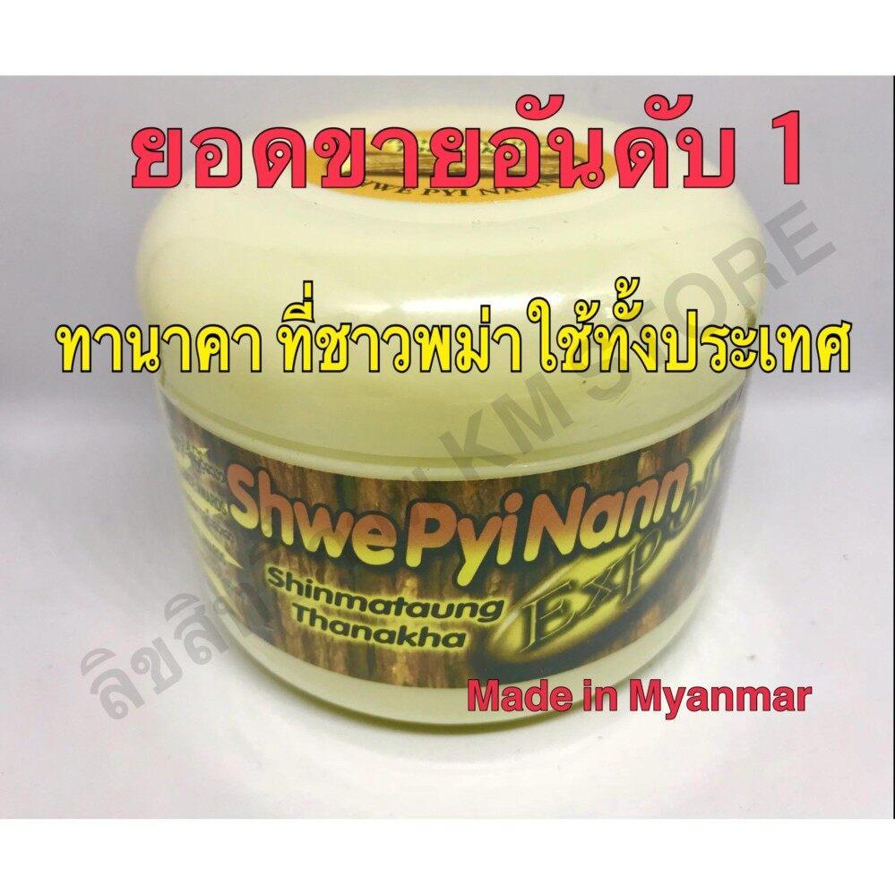 การส่งเสริม ทานาคา (สินค้าของแท้จากพม่า) Shwe Pyi Nann ที่