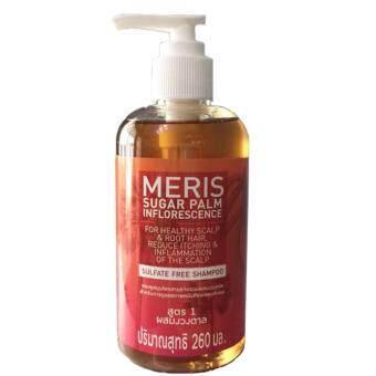 ซื้อ Meris แชมพูสมุนไพร สารสกัดรวมผสมงวงตาล 260 Ml