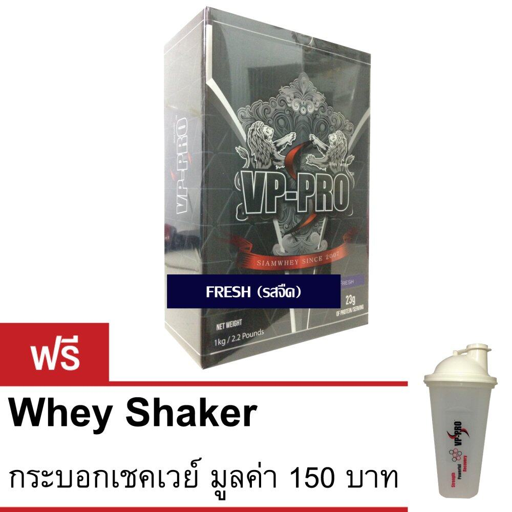 Siam Whey VP-PRO รสจืด ขนาด 1 กิโลกรัม เวย์โปรตีนชนิดละลายน้ำง่าย แถมฟรี กระบอกเชคสยามเวย์