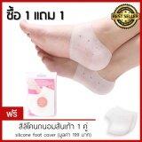 ราคา ซิลิโคนเพื่อสุขภาพเท้า ช่วยกันส้นเท้าแตก ปวดส้นเท้า Silicone Heels Cover ซื้อ 1 แถม 1 คู่ Rens เป็นต้นฉบับ